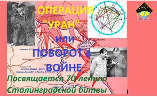 operacia_uran_1.jpg